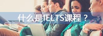 什么是IELTS课程?