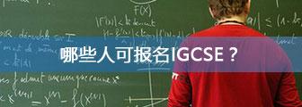 哪些人可报名IGCSE?