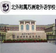 北外附属苏州湾外国语学校