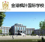 金湖枫叶国际学校