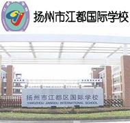 扬州江都国际学校
