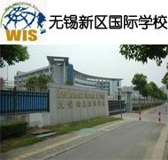 无锡新区国际学校