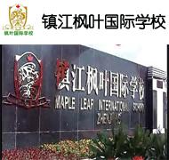 镇江枫叶国际学校