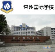 常州国际学校