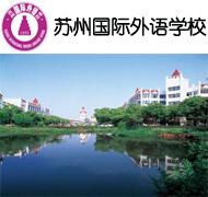 苏州国际外语学校