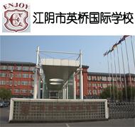 江阴市英桥国际学校