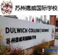 苏州德威英国国际学校