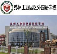 苏州工业园区外国语学校