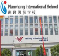 南昌国际学校