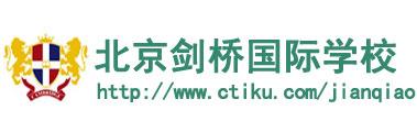 北京剑桥国际学校