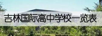 吉林国际高中学校一览表