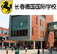 长春德国国际学校