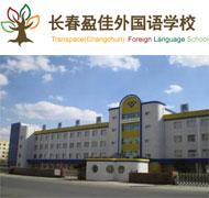 长春盈佳外国语学校