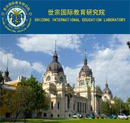 延吉世宗国际学校