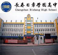 长春日章学园国际高中