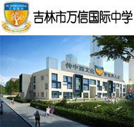 吉林市万信国际中学
