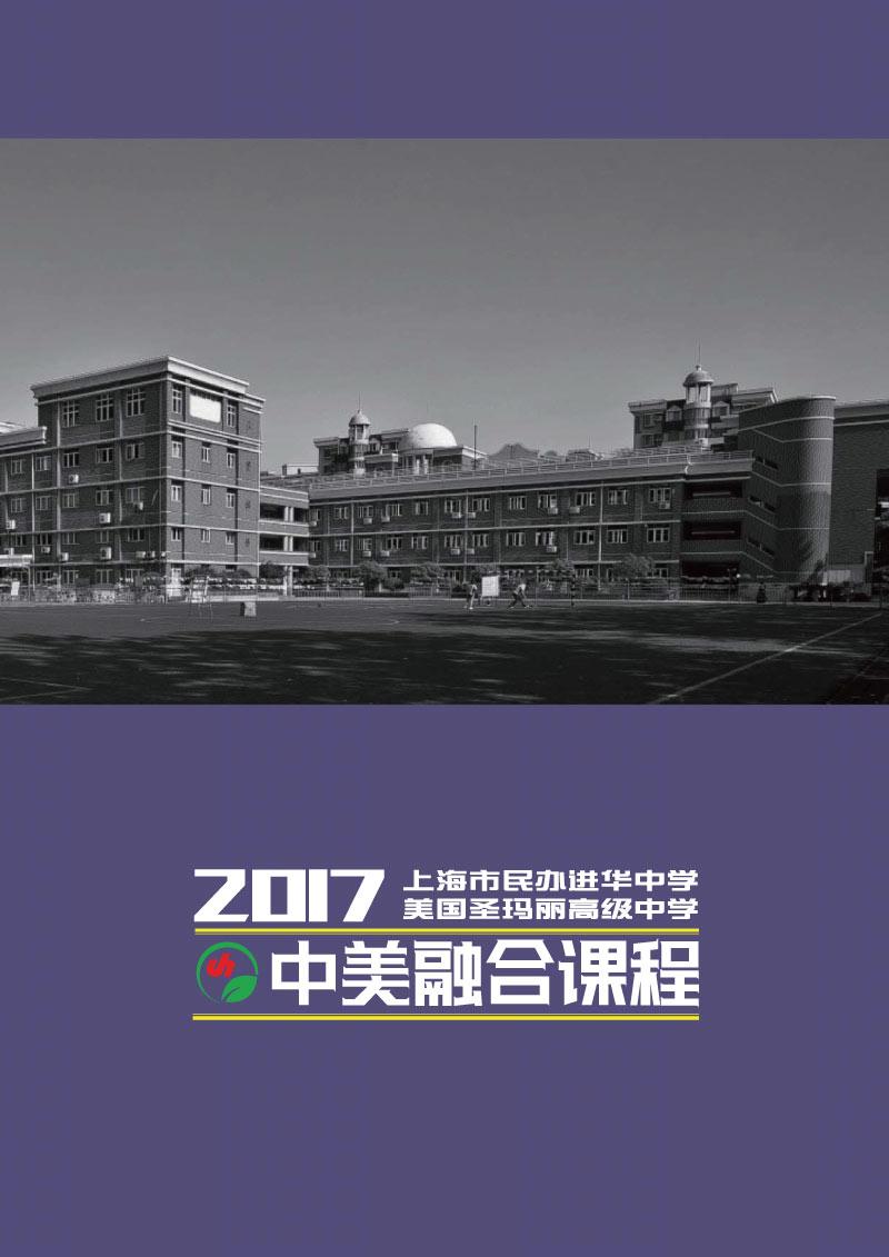2017招生简章终稿-1.jpg