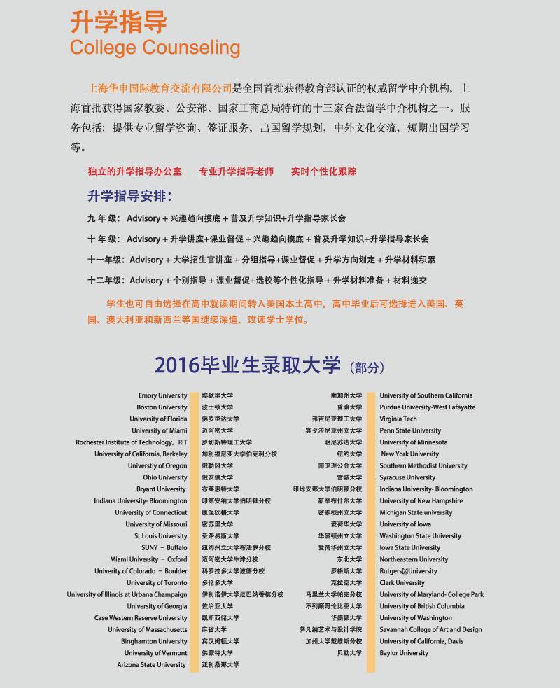 2017招生简章终稿-18.jpg