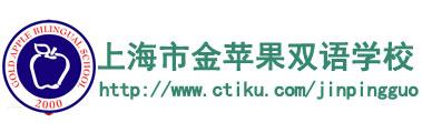 上海市金苹果双语学校