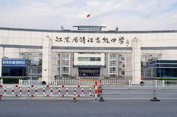 江苏省靖江高级中学国际部