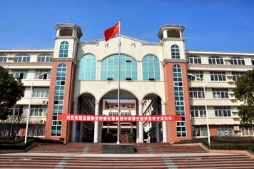 江西省九江外国语学校