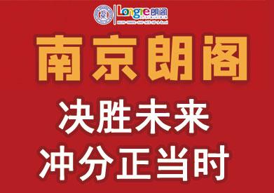江蘇朗閣外語培訓中心