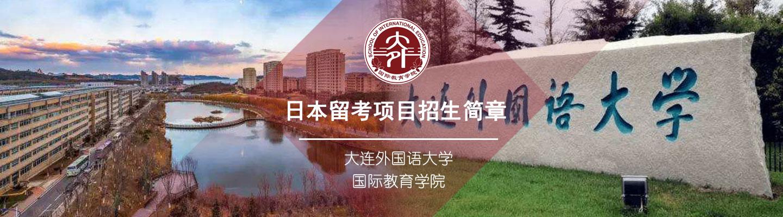 大连外国语大学国际教育学院日本留考项目招生简章
