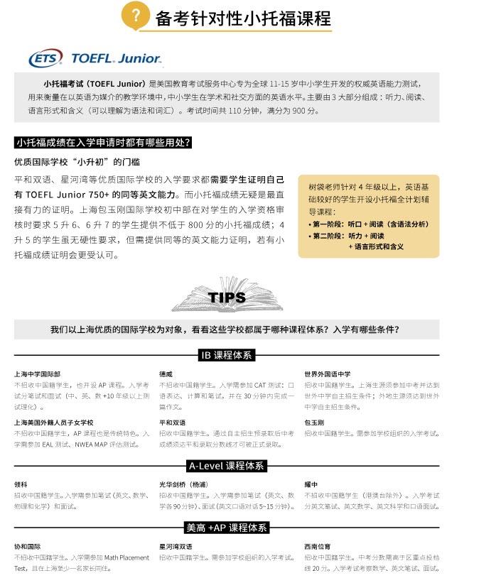 树袋老师介绍手册-6.jpg