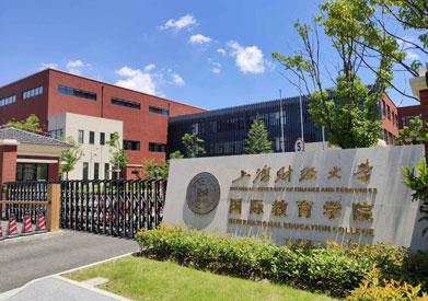 上海財經大學 1+1 碩士預科項目