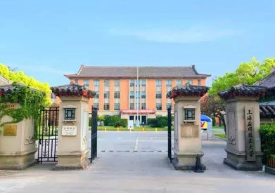上海應用技術大學國際教育中心學士橋亞洲方向招生簡章
