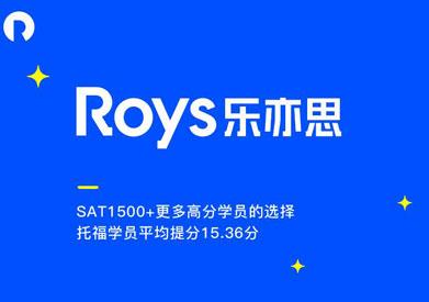 Roys樂亦思杭州專業SAT/托福培訓