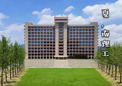 南京理工大學國際教育學院 意大利1+3本科項目招生簡章