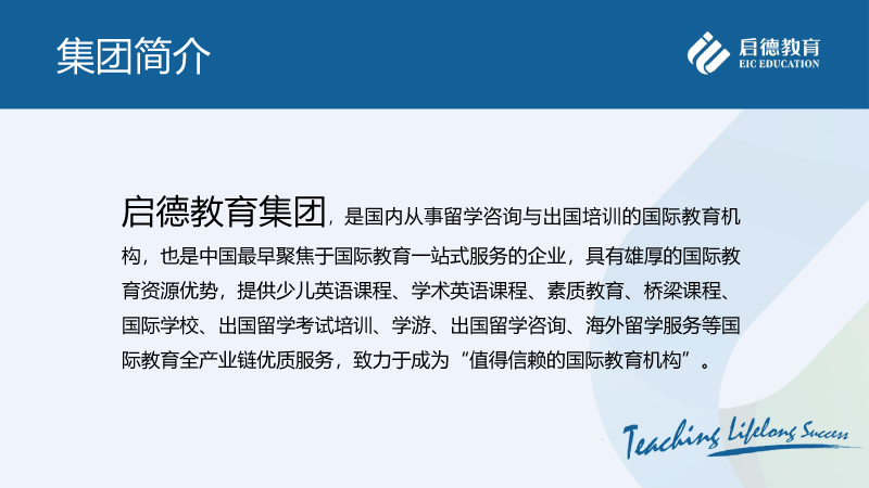 启德教育集团介绍ppt-180608-3.jpg