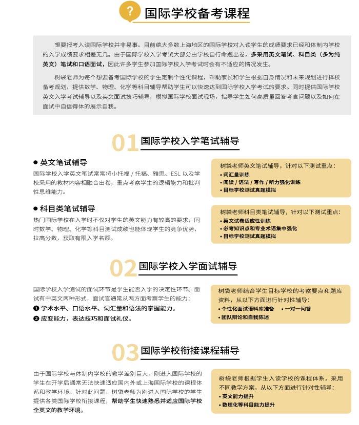 树袋老师介绍手册-5.jpg