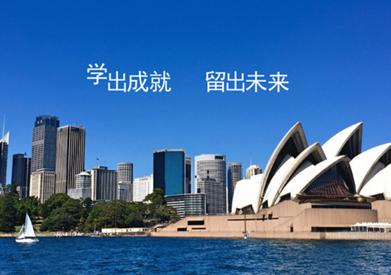 澳洲十强名校定向班课程
