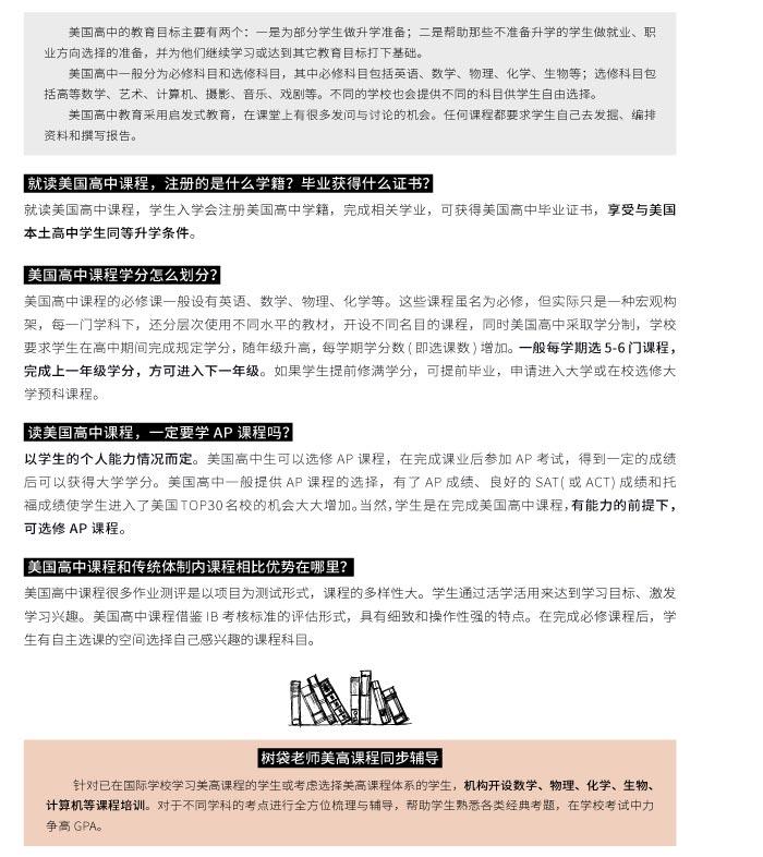 树袋老师介绍手册-12.jpg