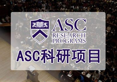 ASC 科研项目招生简章