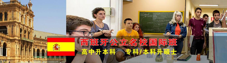 山东建筑大学西班牙项目简章