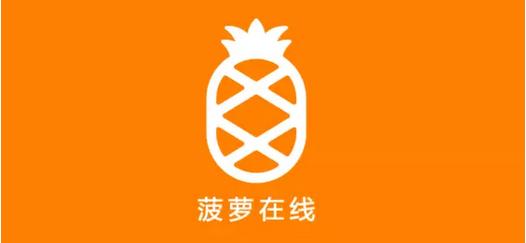 菠萝在线课程