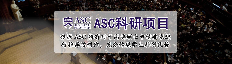 ASC 科研�目招生�章