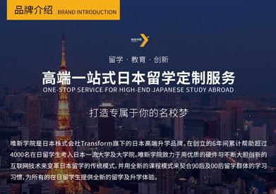 高端一站式日本留学定制服务