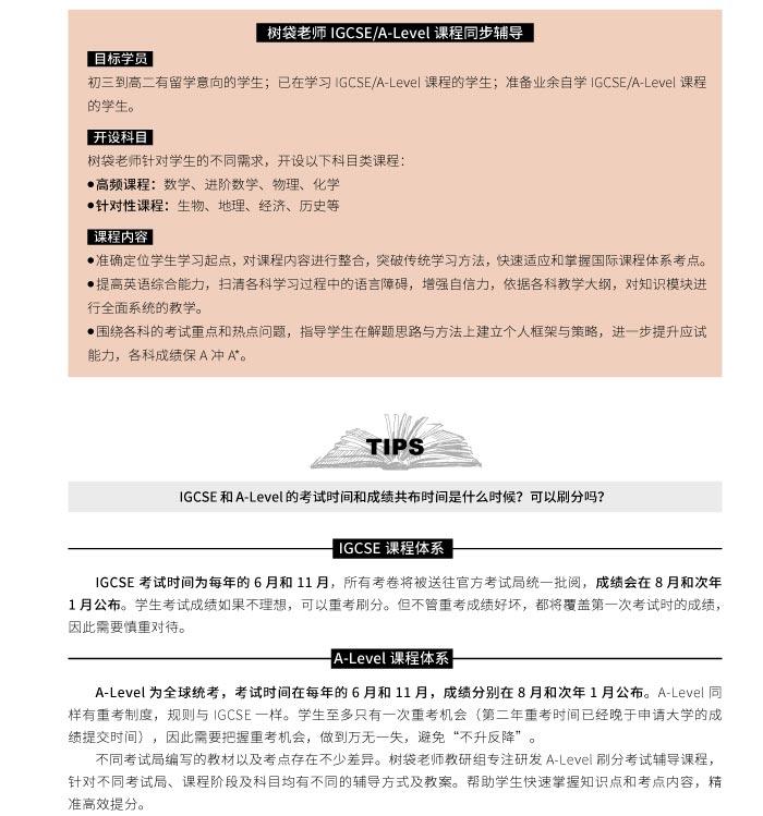 树袋老师介绍手册-9.jpg