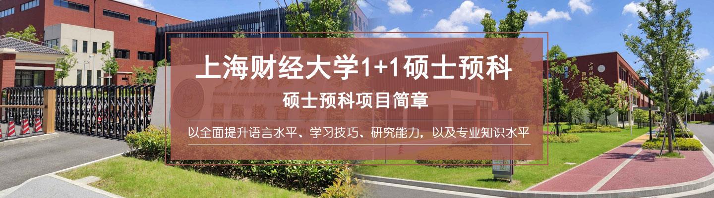 上海财经大学 1+1 硕士预科项目