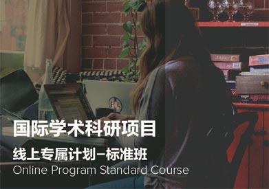 國際學術科研項目線上專屬計劃標準班招生