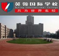 沈阳英领外国语学校
