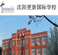 沈阳更新国际学校