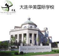 大连华美国际学校