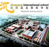 沈阳远见国际学校