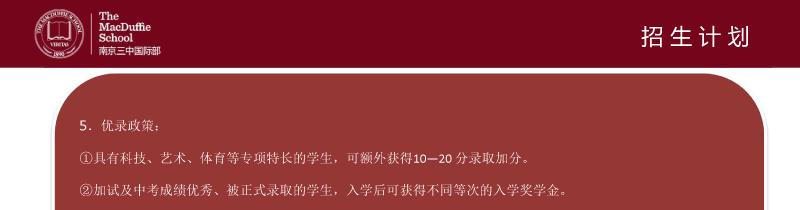 南京第三高�中�W���H部�介-[自�颖4娴�]-16.jpg
