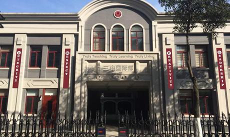 南京市第三高级中学国际部